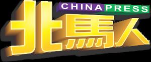 北马人 – 中国报 Penang China Press